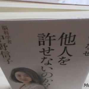 【人は、なぜ他人を許せないのか?】中野信子(著)が良かったです。