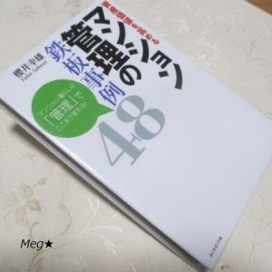 書評:資産価値を高めるマンション管理の鉄板事例48 櫻井 幸雄 (著)