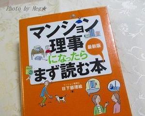 『マンション理事になったらまず読む本』日下部 理絵 (著)の感想