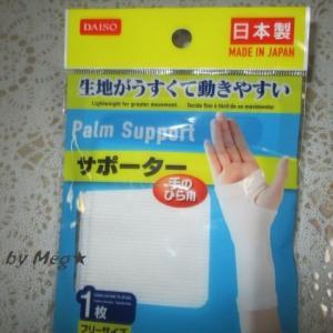 腱鞘炎になった時のサポーターは、100均(ダイソー)の商品