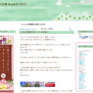 ライブドアブログのデザイン変更と『カテゴリー別アーカイブ』
