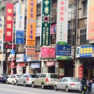 台湾で2030年までに使い捨てプラスチックを禁止