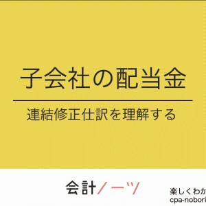 【連結会計】配当金の修正仕訳を理解する!
