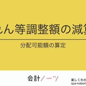 【分配可能額】のれん等調整額を理解する!