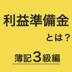 利益準備金を理解する!① – 仕訳と趣旨の解説(簿記3級)
