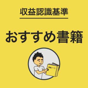 収益認識のおすすめ本を3冊ご紹介
