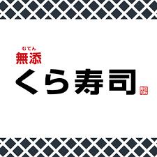 【2695】くら寿司
