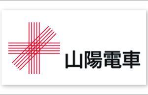 【9052】山陽電気鉄道