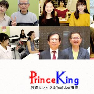 Prince-King 投資カレッジ&YouTuber養成