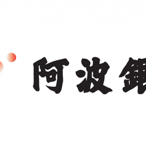 【8388】阿波銀行
