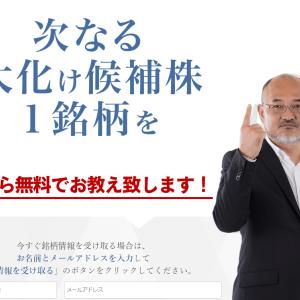 新生ジャパン投資の推奨銘柄を検証 過去検証分