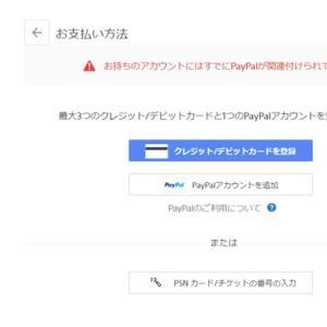 PSNでpaypalが登録できない!PCからも登録不可ってどうゆうこと!?[解決できずw]