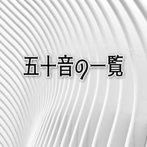五十音の一覧【コピペで使えるシリーズ】