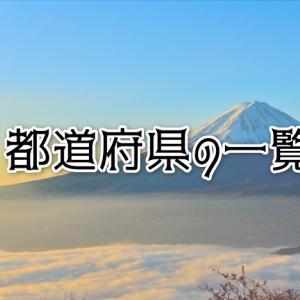 都道府県の一覧【コピペで使えるシリーズ】