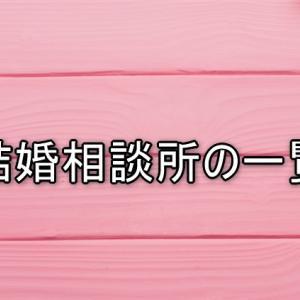 北海道札幌市東区の結婚相談所一覧