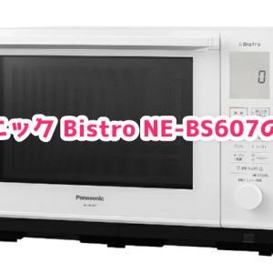 パナソニック スチームオーブンレンジ Bistro NE-BS607 の口コミとおすすめポイントは?