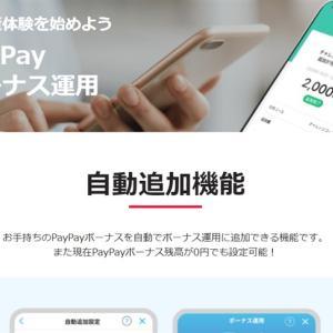 PayPayボーナス運用って投資として凄く有能っぽいな!!出し入れ自由、1円から【初心者におすすめ】