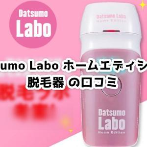 Datsumo Labo ホームエディション 脱毛器 DL001 のいい口コミ・悪い口コミ比較