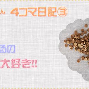 ベルちゃん4コマ日記③ 「食べるの大好き!」
