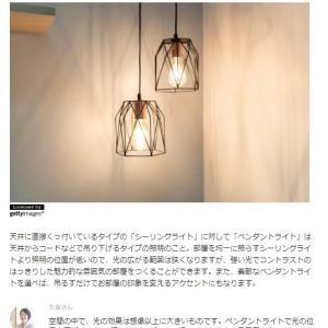◆【とりぐら記事監修】ペンダントライトでもっと素敵&居心地のよいお部屋に♪