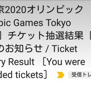 東京オリンピック、当たったー♪♪