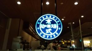 トレッサ横浜へ行ってきました。
