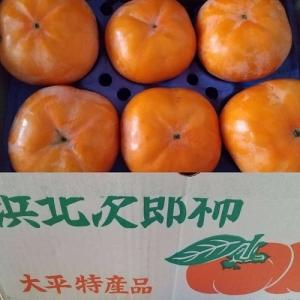 柿、届きました。