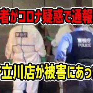 【警察沙汰】パチンコ店で配信者が防護服をきた警察官に連行された!