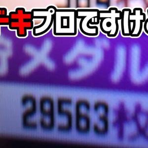 【沖ドキ】設定6じゃなくても勝ち続ける戦略!800万パチスロプロが語る真実。