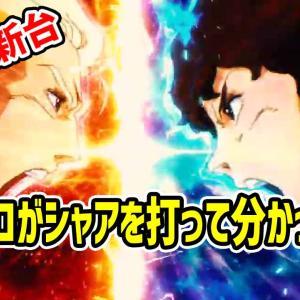 【シャア専用パチスロ 逆襲の赤い彗星】ガチプロが実戦して分かった事まとめ!
