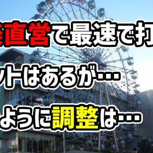 【甘デジ】必殺仕置人の名古屋直営店だからといって…【期待は禁物レポート!】