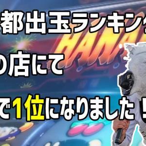 【花火】パチスロAタイプで東京都店舗別出玉ランキング1位!【履歴データ完全公開】