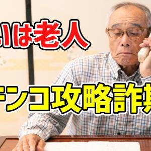 【狙いは老人】30万円のパチンコ攻略詐欺を売りつけられてリアル家族会議まで発展!訴訟を検討。