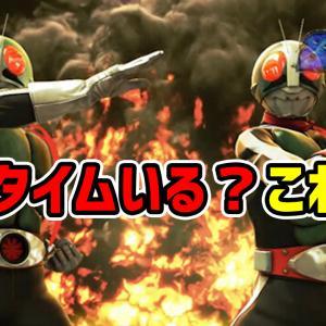【仮面ライダー轟音】遊タイムの悲劇。当たるな!と思うパチンコなんている?
