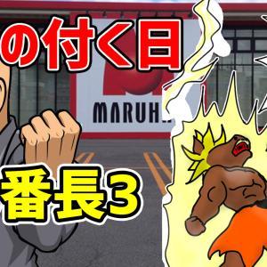 【番長3】コロナ自粛明けのマルハンが変わった!パチスロ高設定が入ってる!