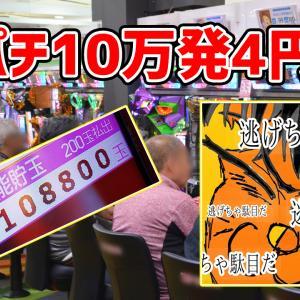 「1円パチンコ貯玉10万発」禁断の4円にレートチェンジして1発逆転を狙ったサラリーマン!