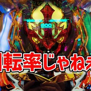 【ダンバイン】真・北斗無双すら追いつけない一撃の超破壊力スペック!