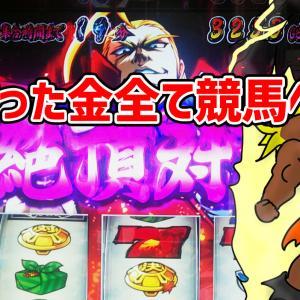 【タロウ】【押忍!番長3】合わせホームランを全て競馬に突っ込む男の結末!