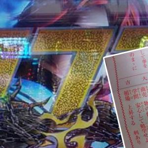 御金神社でパチンコ必勝祈願!【真・北斗無双】で魅せた大連チャンの一部始終!