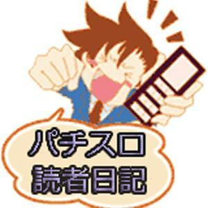 【ハーデス】史上過去最低の確定役6回!撤去ありがとう!