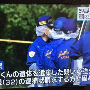 【事件】埼玉小4男児殺害で逮捕された32歳義父の供述!「実の親じゃない・・・」