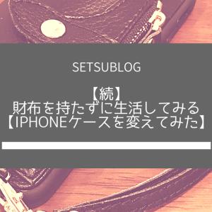 【続】財布を持たずに生活してみる【iPhoneケースを変えてみた】