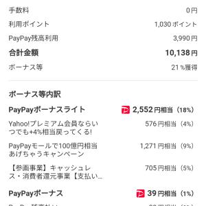 PayPayモールで加湿器を買った