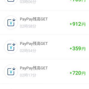 PayPay残高GETで、テンションが上がった
