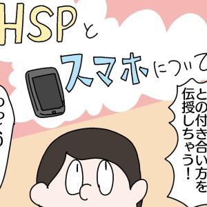 【HSP/デジタルデトックス】環境の刺激に弱い人の為のスマホとの付き合い方