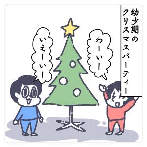 クリスマスパーティの苦悩