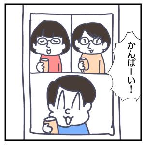 リモート飲み会