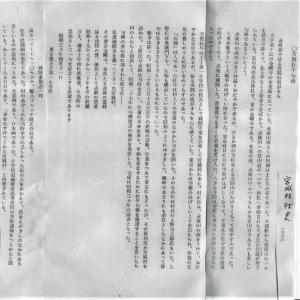 王子第一国民学校(東京都北区王子第一小学校)の疎開先の記録・金剛寺