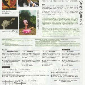 アーツ前橋秋の企画展・2019年10月12日(土)〜2020年1月12日中村裕太「アウト・オブ・民藝著者」