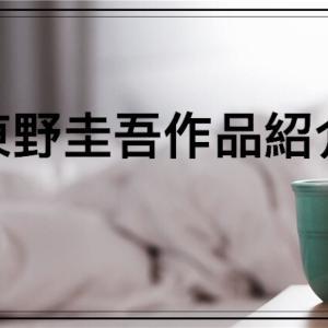 東野圭吾原作『素敵な日本人 短編集』・『壊れた時計』犯人が殺害した人間がはめていた時計を修理に出す不思議